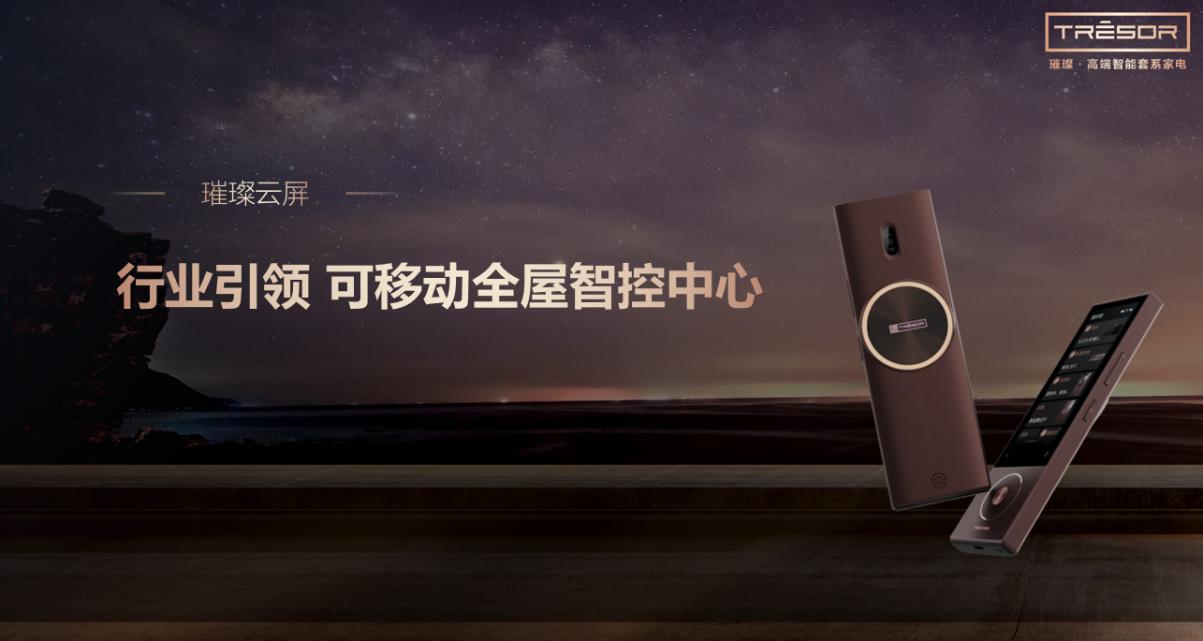 海信璀璨C1 Pro:极简交互,才是真正的套系智能家电