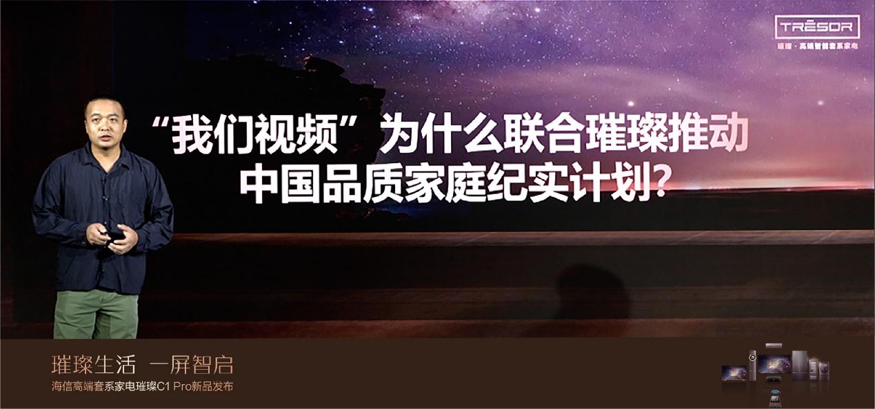 """海信璀璨携手新京报""""我们"""",发起中国品质家庭纪实计划"""