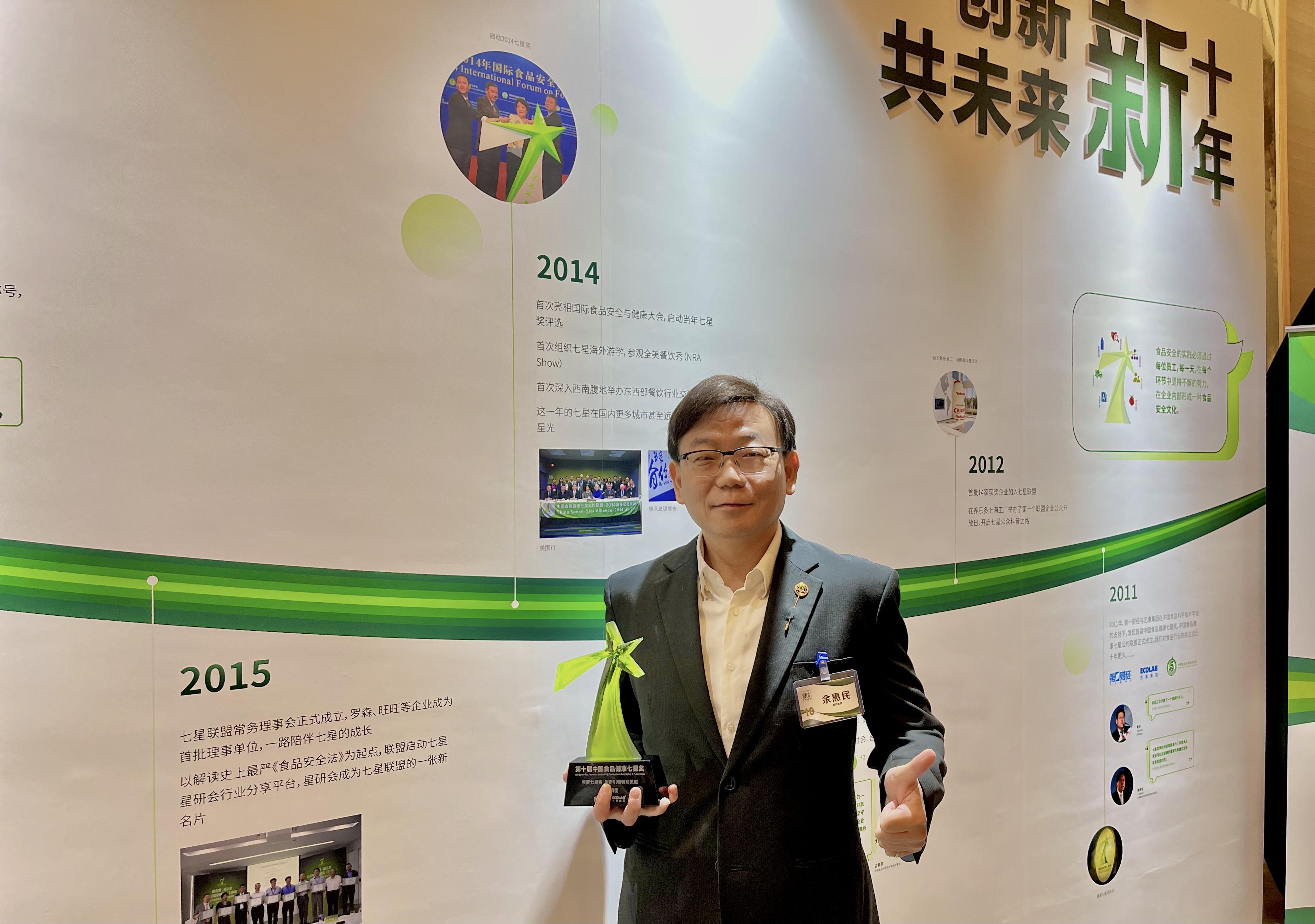 """旺旺集团荣获""""第十届中国食品健康七星奖-创新特别贡献奖"""""""