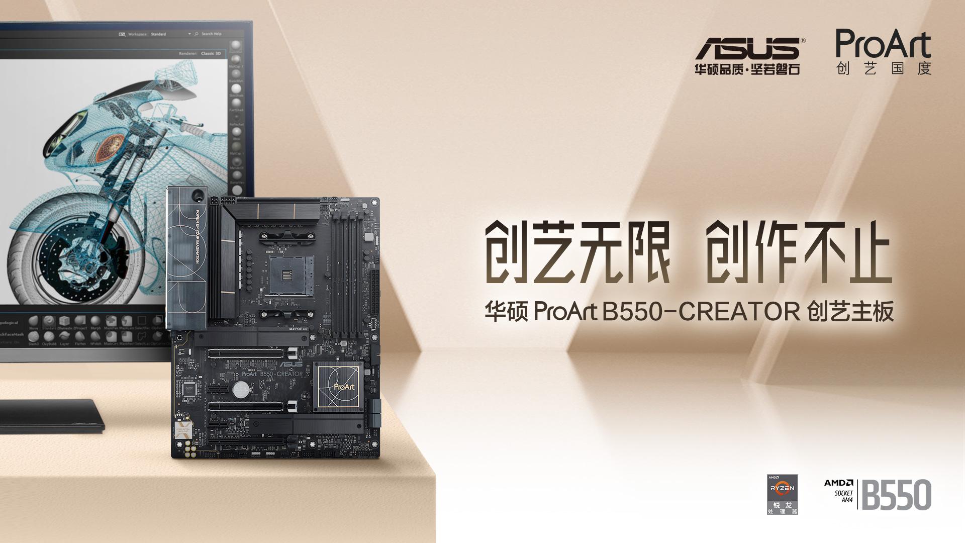 华硕ProArt B550-CREATOR创艺主板火热开售