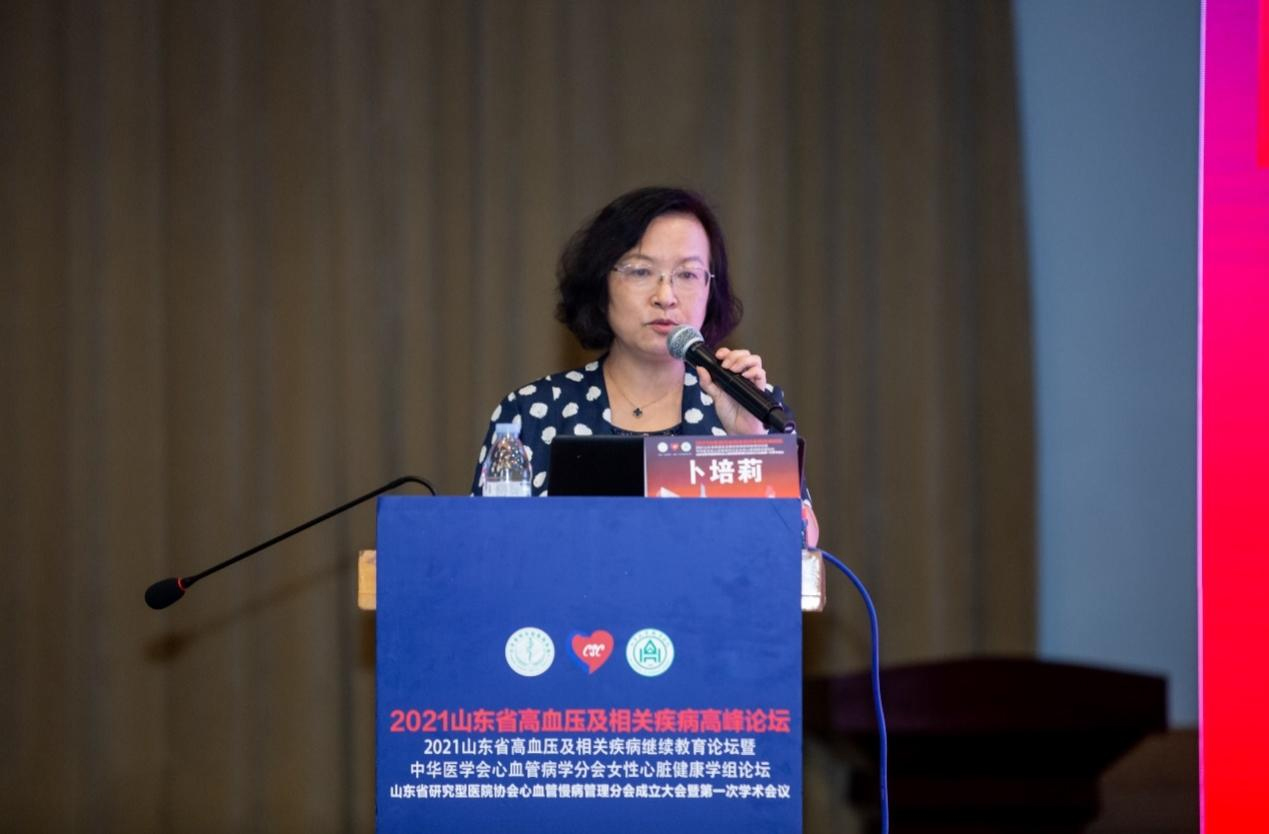 山东省研究型医院协会心血管慢病管理分会成立 卜培莉当选主任委员