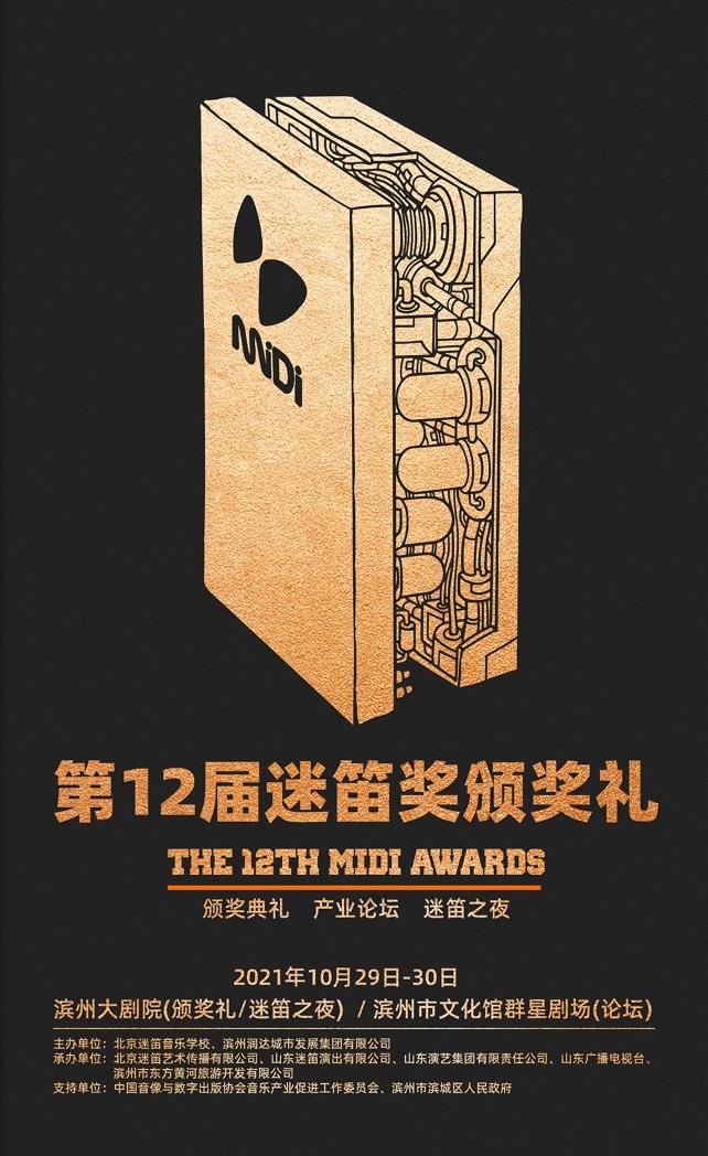 2021第12届迷笛奖颁奖礼落户智慧之城滨州