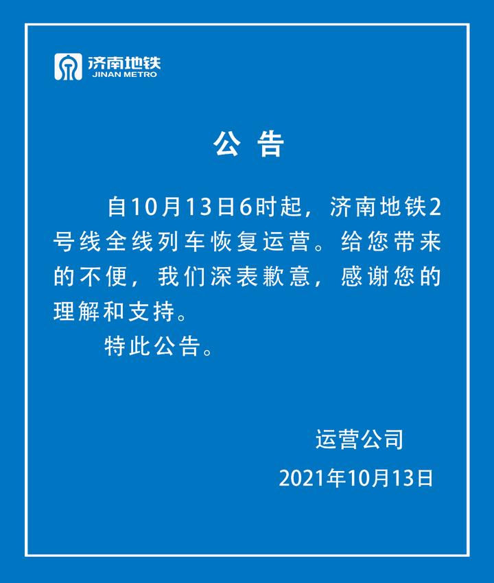10月13日6时起,济南地铁2号线全线列车恢复运营
