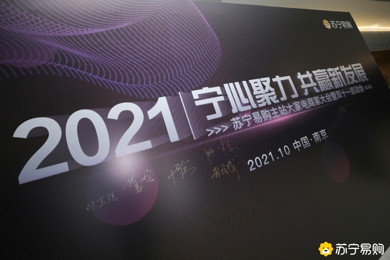 2021苏宁易购大家电商家大会,发布双十一商家扶持十大举措