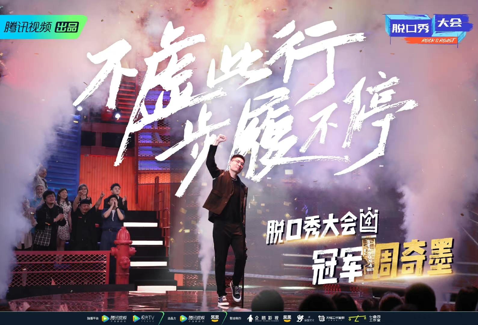 周奇墨脱口秀大会4年度总冠军 庞博荣获第二名何广智居第三名