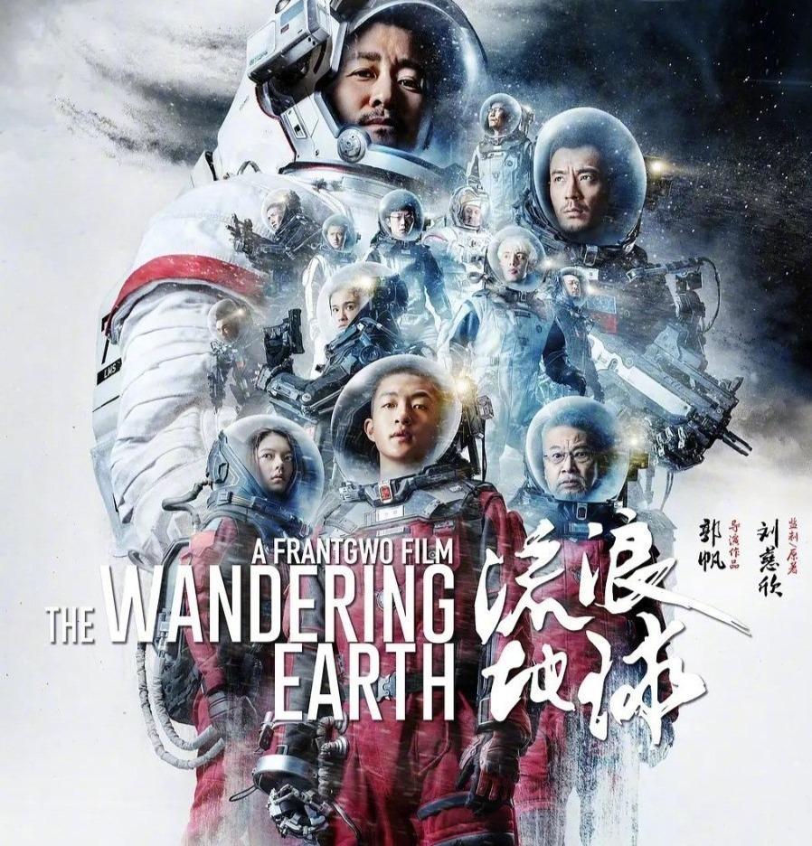 《流浪地球2》已开机?网友透露吴京刘德华等现身