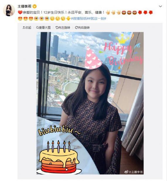 李湘王岳伦为女儿庆12岁生日 王诗龄长发披肩成大姑娘