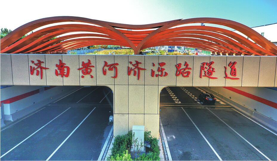 """【在习近平新时代中国特色社会主义思想指引下】济南""""十四五""""末形成27条跨黄通道"""