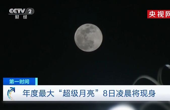 年度最大月亮降临,邀谁看? 超级月亮8日现身莫错观赏良机