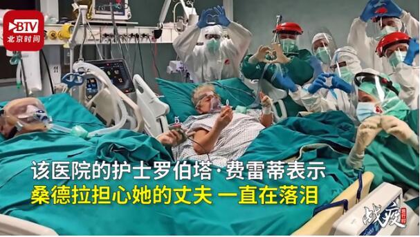 意大利确诊夫妇戴着呼吸器庆金婚 两位老人病情已开始好转