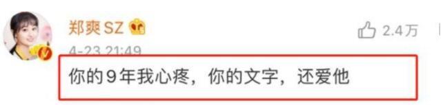 你有毒吧?郑爽评论周扬青引网友群嘲是怎么回事?
