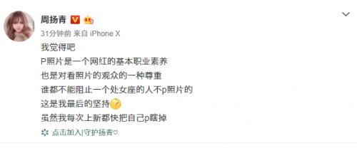周扬青:P图是网红的基本职业素养!