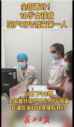 【视频】10岁女孩成国产HPV疫苗第一人 国产二价HPV疫苗(宫颈癌疫苗)落地