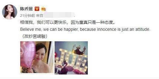"""【各生欢喜】陈乔恩艾伦辟谣分手说了什么?微博""""三连发""""是怎么回事?"""