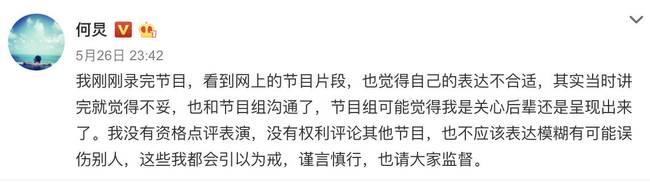 何炅:我没有资格点评表演   请大家监督
