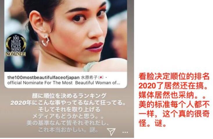 水原希子质疑最美面孔排行榜 2020全球百大最美女星冠军是谁?