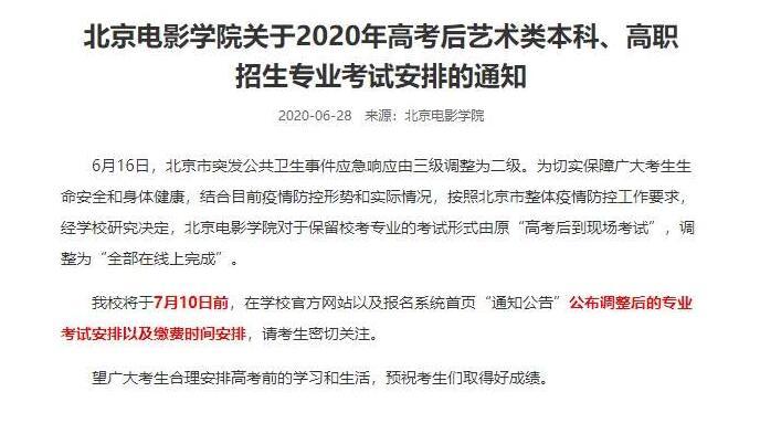 【最新】北京电影学院艺考调整为全部线上完成