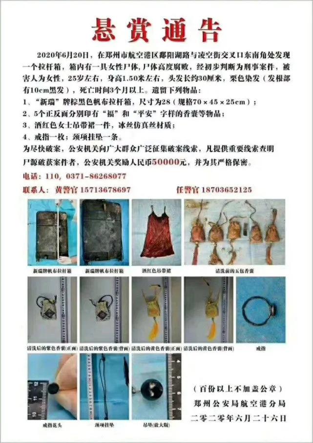【悬赏】郑州一拉杆箱内发现女尸:25岁左右 已死亡超3个月
