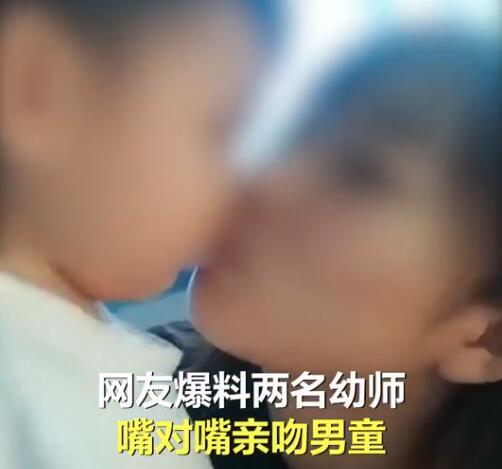 女幼师发与男童亲吻视频称想犯罪 龌龊行为必须严惩