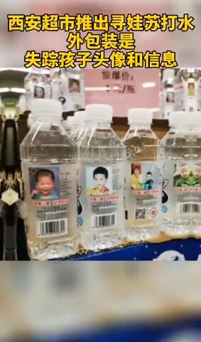 西安一超市推出寻娃瓶装水是怎么回事?具体是什么情况?