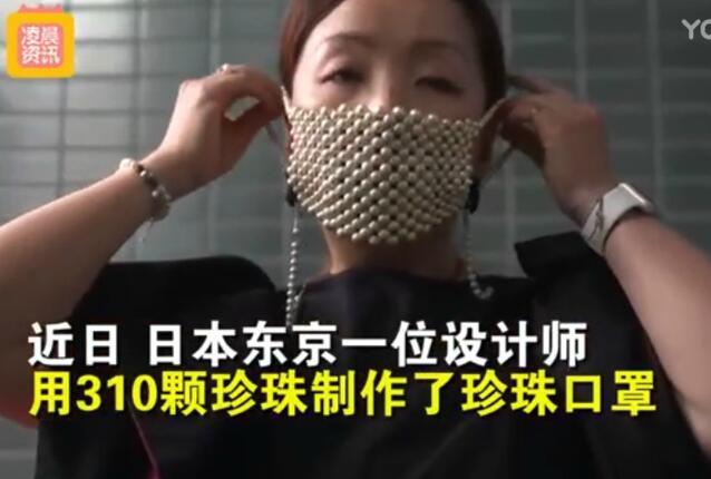 【累赘】日本设计师用310颗珍珠做口罩 花哨又不实用