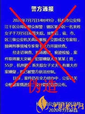 杭州女子失踪案后续 相关负责人已经辟谣!