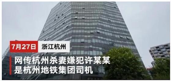 真相大白了!杭州地铁回应杀妻嫌犯为公司员工 反侦察意识强