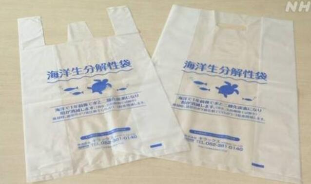 日本研发出可在海水中降解塑料袋  水中完全分解需要一年