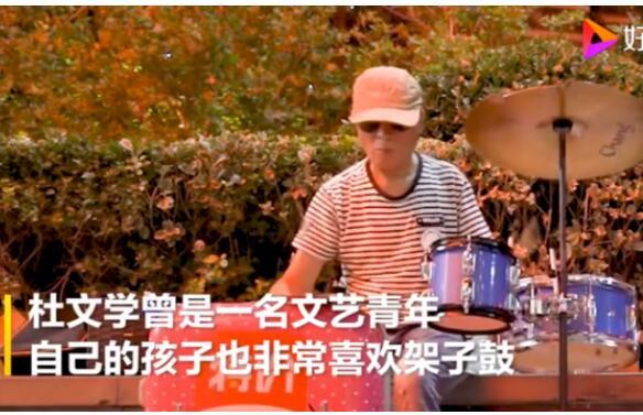 """郑州70岁架子鼓大爷喊话刘宪华  网友:""""童心未泯"""""""