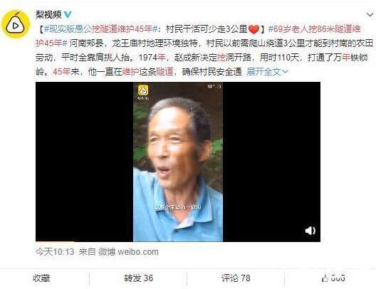 """69岁老人挖86米隧道维护45年 被村民称为当代""""愚公"""""""