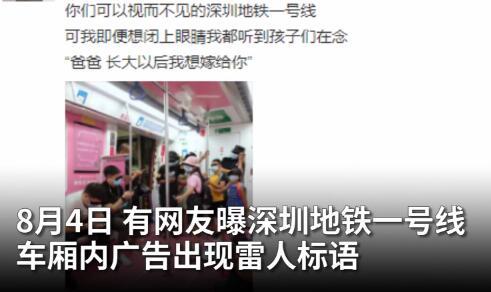 深圳地铁回应车厢雷人标语引热议