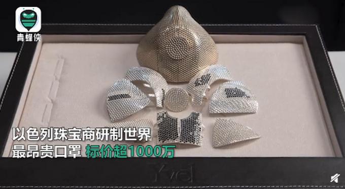 一只一千万!中国商人买下标价1000万元口罩 网友:呼吸都有金钱的味道