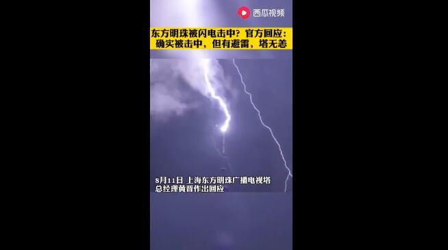 """东方明珠证实被雷暴击中天线  什么是""""接闪""""场景?"""
