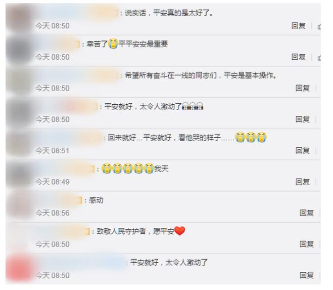 """民警查洪失联3天见到同事泪奔  网友:""""太不容易了"""""""