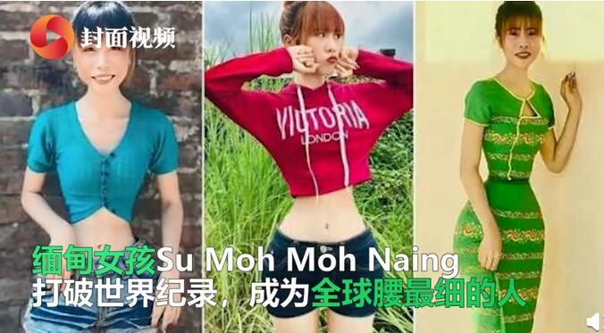蛇精女孩?缅甸女孩成为全球腰最细的人 腰围仅有34.7厘米