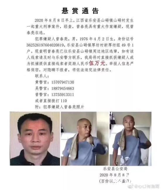 【悬赏通告】江西入室杀两人嫌犯又杀一人 被杀现场什么情况?
