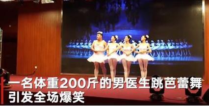 【放飞自我】200斤男医生扮演胖天鹅跳舞:让大家看到减重对一个人的改变