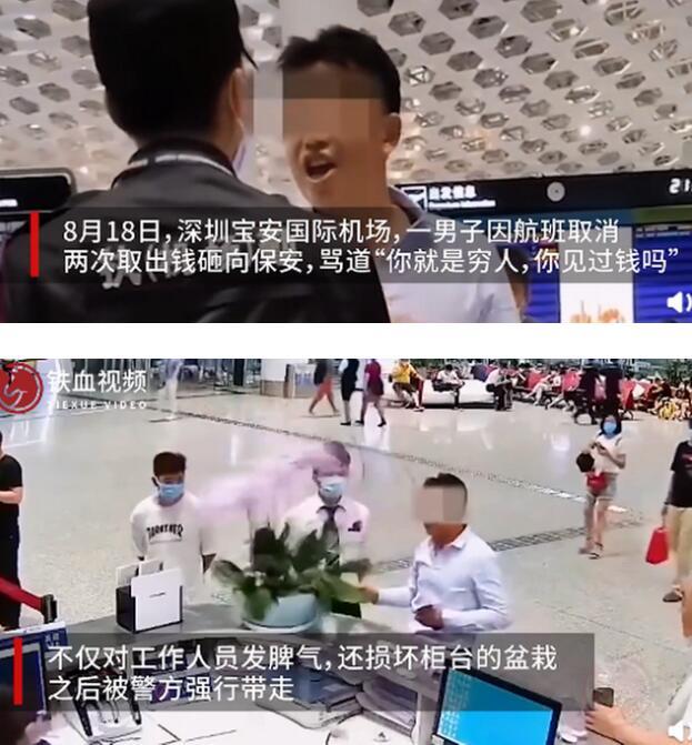 【后续来了】警方通报男子机场用人民币砸保安:拘留5日