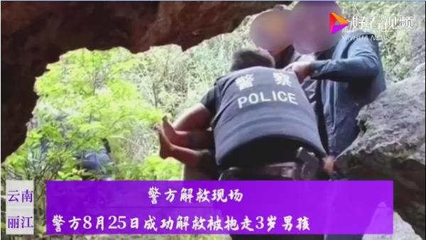 麗江被抱走男孩獲救畫面公布  向人民警察致敬!