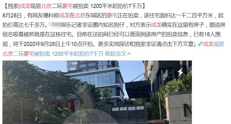 乌龙闹剧?成龙北京超7000万豪宅被拍卖 国际巨星也没有房产证!