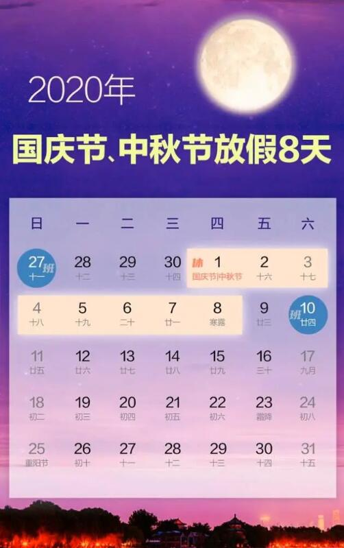【最新】2020年国庆节中秋节放假安排 怎么发工资?放几天?