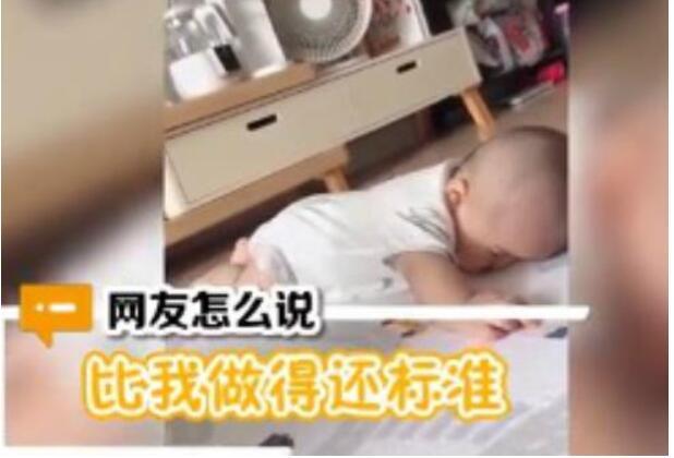 宝宝做平板支撑5秒倒下 网友:像极了我减肥的意