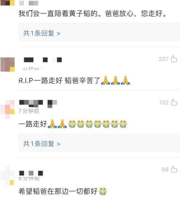 【突发】黄子韬爸爸去世 龙韬娱乐创始人因病去世年仅52岁