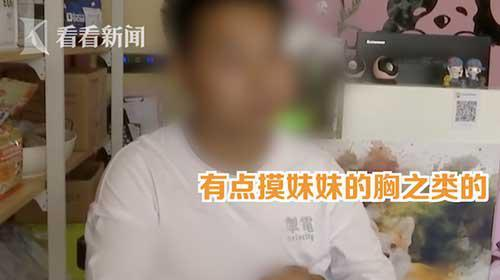 14岁女孩哭诉看病遭猥亵 医生:只是挺喜欢你这个人的,没别的想法!