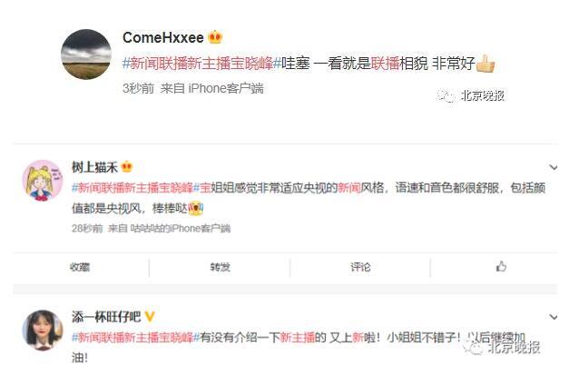 【最新】宝晓峰说听到联播片头曲手心出汗了 网友:小姐姐实在是可爱