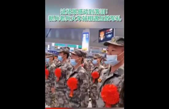 薪火相传!新兵老兵火车站相遇互致军礼 是传承更是延续!