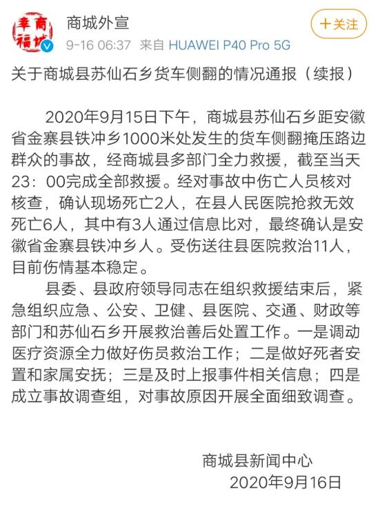 河南商城货车侧翻致8死11伤 群众捡拾蒜瓣不料意外发生!