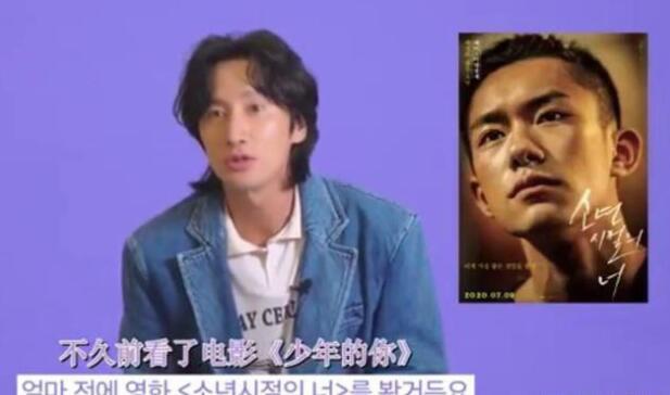 【看可推】李光洙夸易烊千玺:《少年的你》是男生都想尝试的角色
