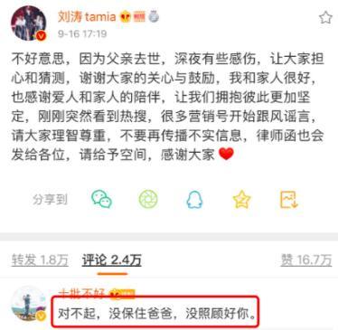 【刘涛父亲去世】刘涛老公发长文回应网传投资亏损 刘涛:无力的时候该如何是好