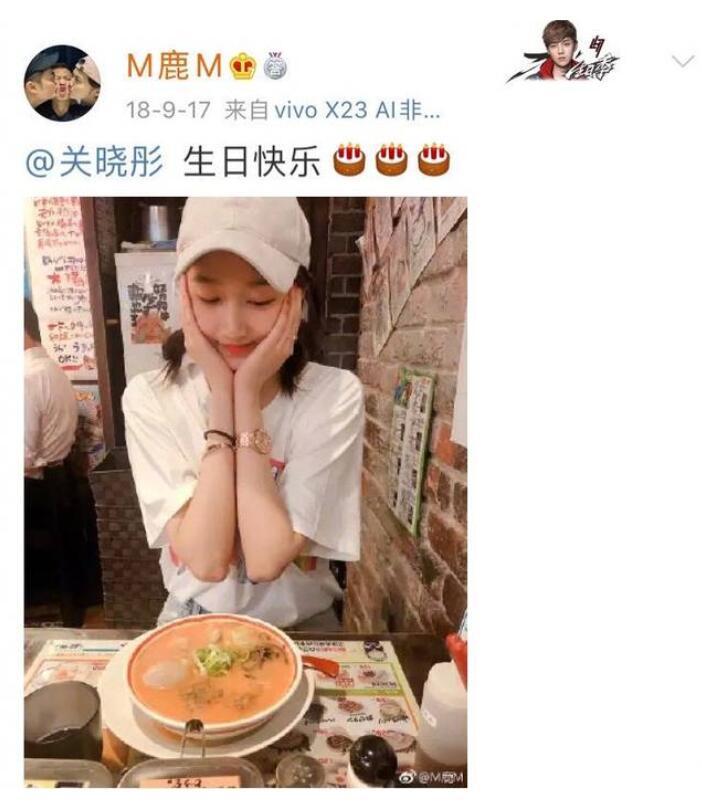【甜腻】鹿晗零点为关晓彤庆生 历年来准点祝福截图引回忆杀